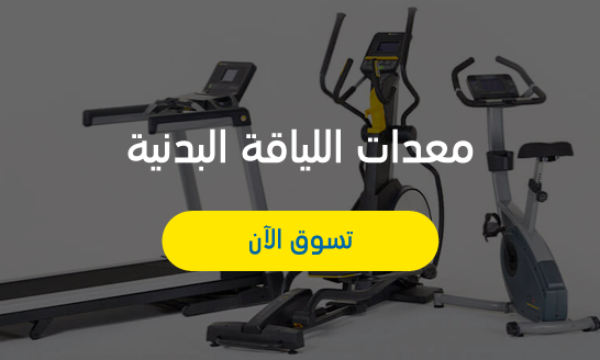 FitnessEquipment-MM-Ar.png